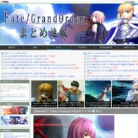 Fate/GrandOrderまとめ速報